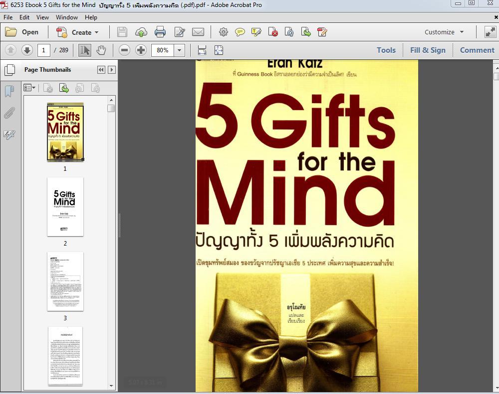 6253 Ebook 5 Gifts for the Mind  ปัญญาทั้ง 5 เพิ่มพลังความคิด (.pdf)