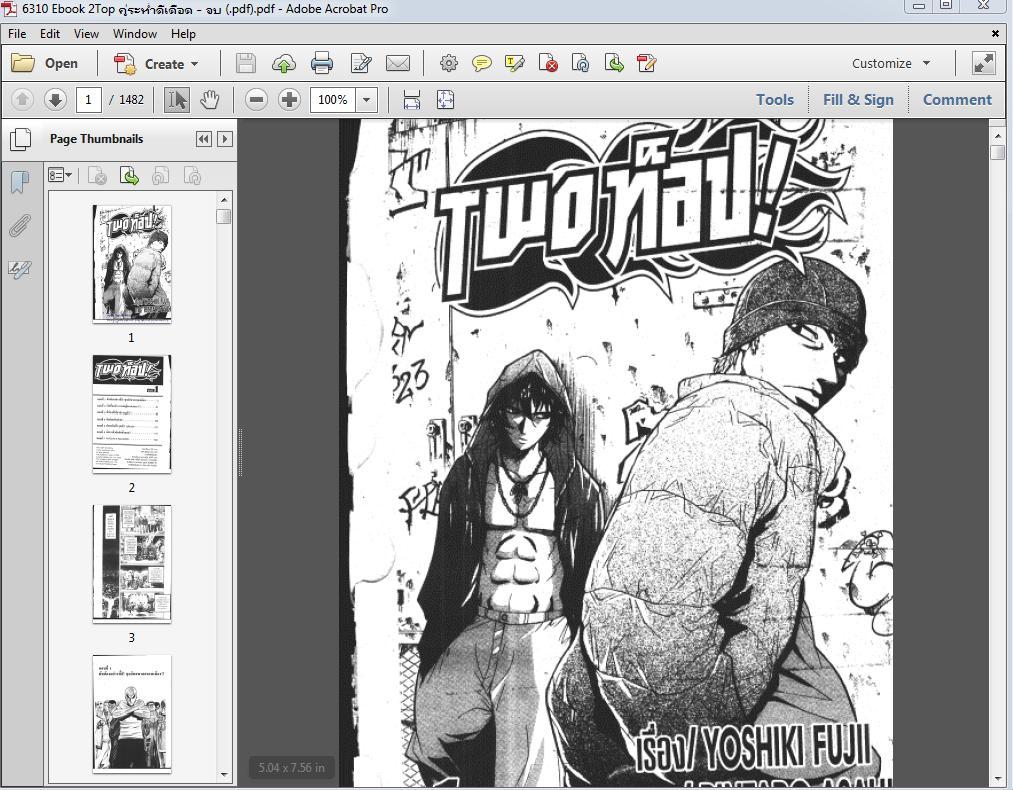 6310 Ebook 2Top คู่ระห่ำดีเดือด - จบ (.pdf)