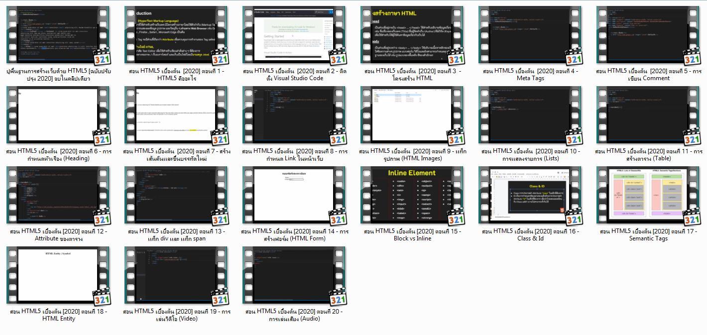 6312 สอน HTML5 ตั้งแต่พื้นฐาน ภาษาไทย (.mp4)
