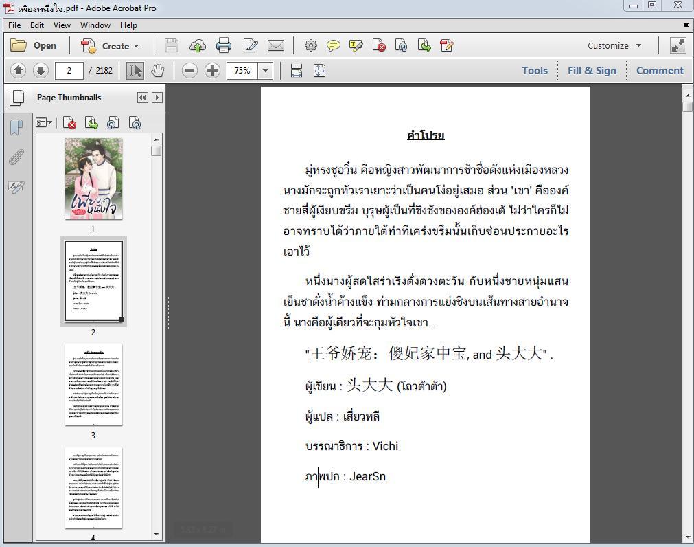 6320 Ebook เพียงหนึ่งใจ - จบ (.pdf)