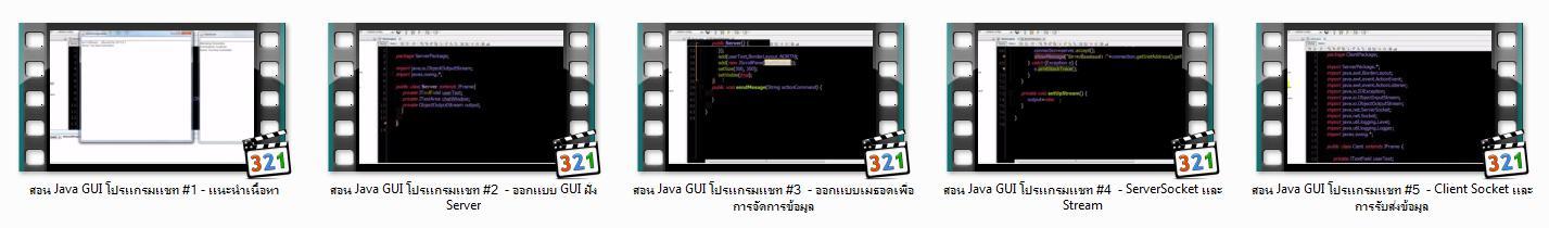 6322 สอน Java GUI โปรแกรมแชท (.mp4)