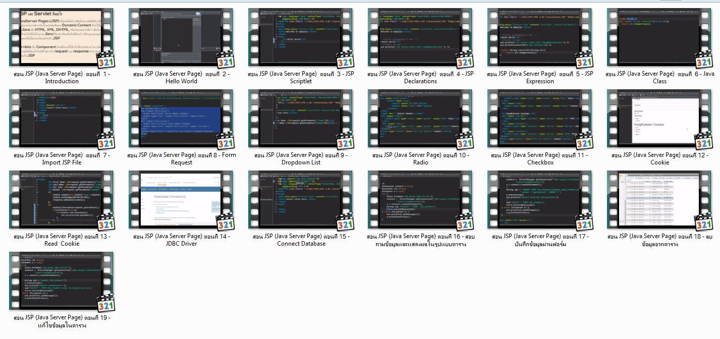 6323 สอน JSP (Java Server Page) (.mp4)