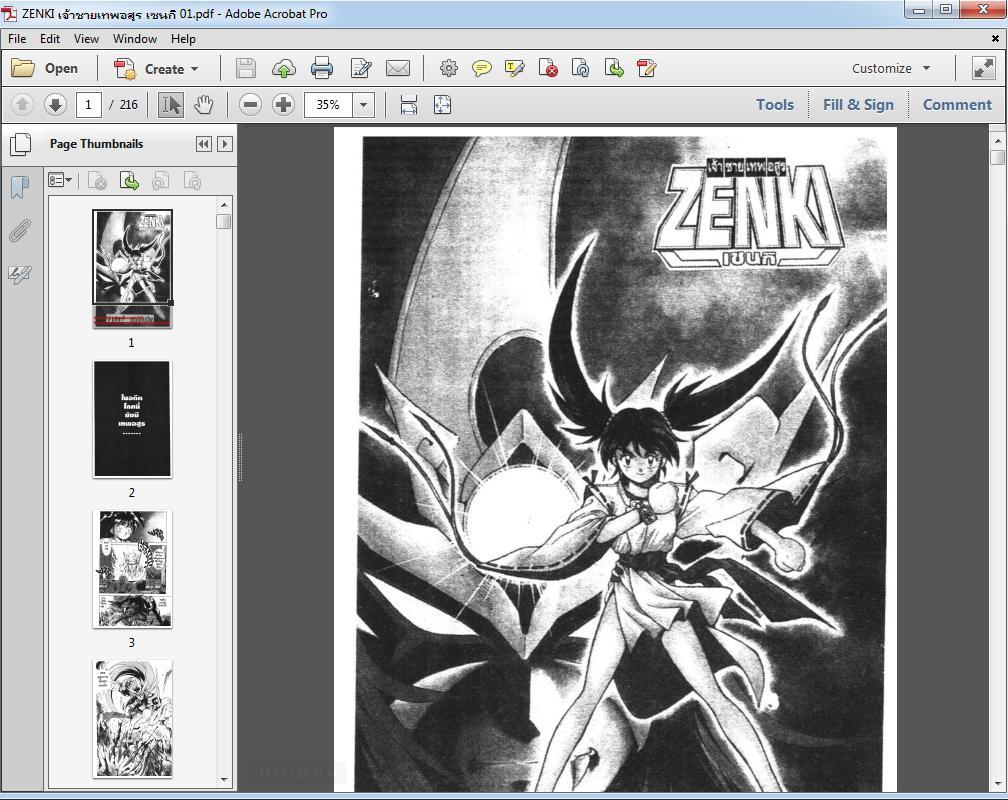 6326 Ebook ZENKI เจ้าชายเทพอสูร เซนกิ - จบ (.pdf)