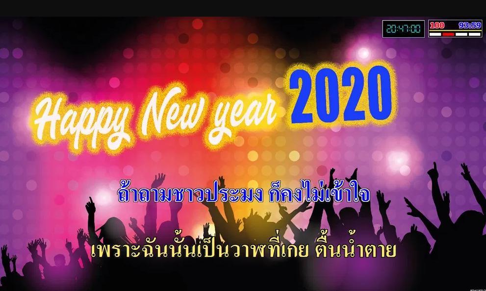 6376 Extreme Karaoke ก.ค. 2020