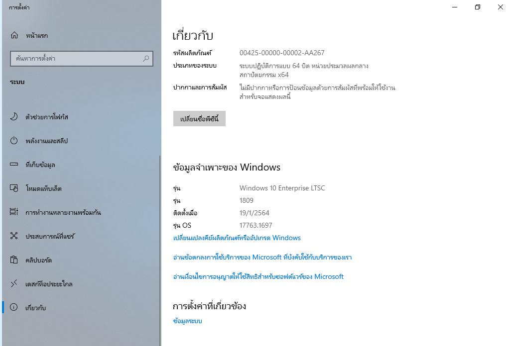 6542 Windows 10 Enterprise LTSC 2019 with Update Build 17763.1697 x64 (ภาษาไทย)