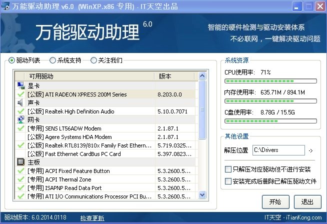493 Easy DriverPacks for Windows XP788.1 v.6.0 14.136 [x86-64] [09.02.2014]