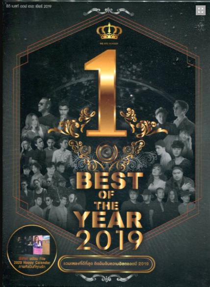 5523 Karaoke GMM GRAMMY BEST OF THE YEAR 2019 (.mpg)